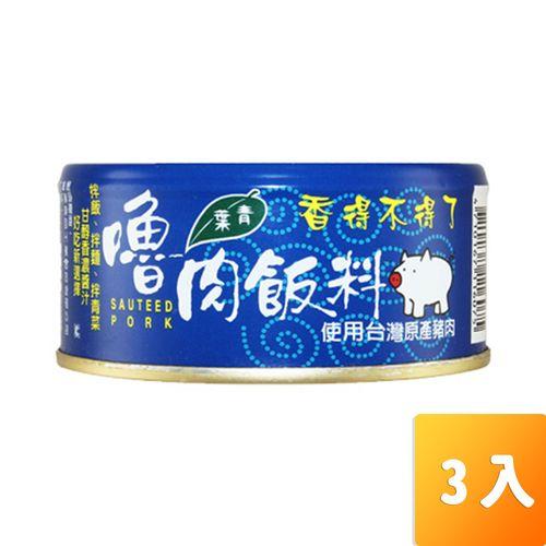 青葉-嚕肉飯料150g/罐3入/組