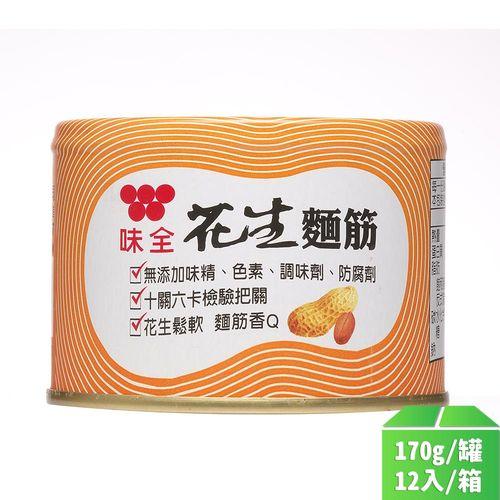 味全-花生麵筋(全開)170g/罐12入/箱