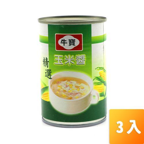 牛寶-玉米醬410g/罐3入/組