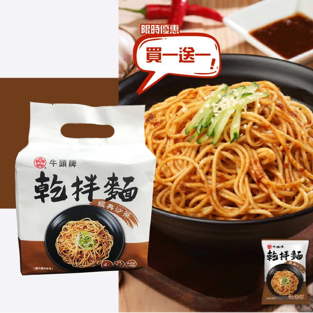 【牛頭牌】乾拌麵經典沙茶-4入/袋(買一送一共兩袋)