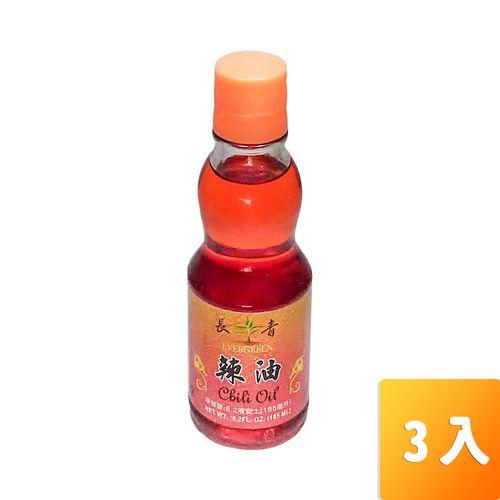 長青-辣油185ml/瓶3入/組