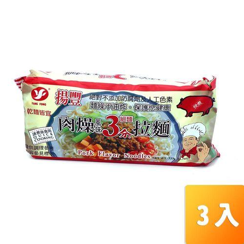 揚豐-三分肉燥拉麵(細)333g/包3入/組