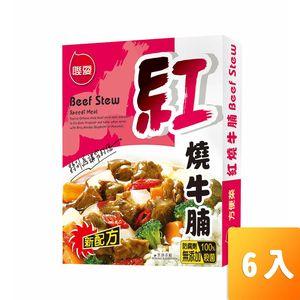聯夏-免煮菜紅燒牛腩210g/盒6入/組