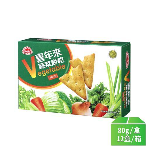 喜年來-蔬菜餅乾(大)80g/盒12入/箱