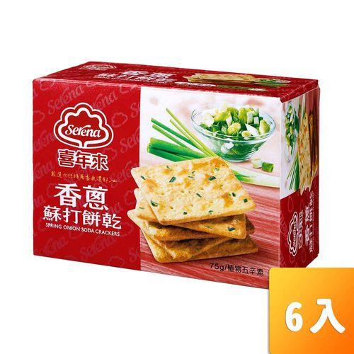 喜年來-香蔥蘇打餅乾75g/盒6入/組