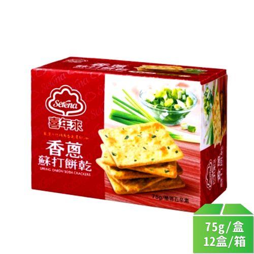喜年來-香蔥蘇打餅乾75g/盒12入/箱