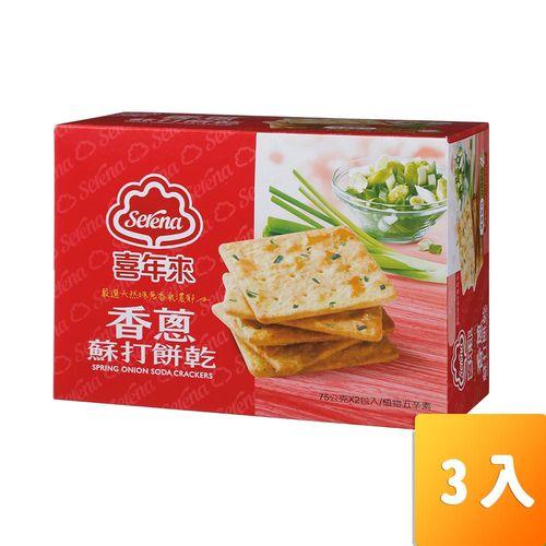 喜年來-香蔥蘇打餅乾分享包150g/盒3入/組