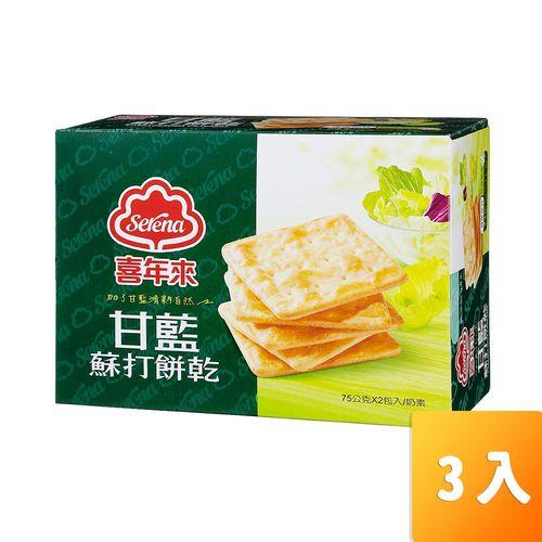 喜年來-甘藍蘇打餅乾分享包150g/盒3入/組