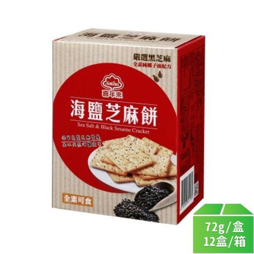 喜年來-海鹽芝麻隨手包72g/盒12入/箱