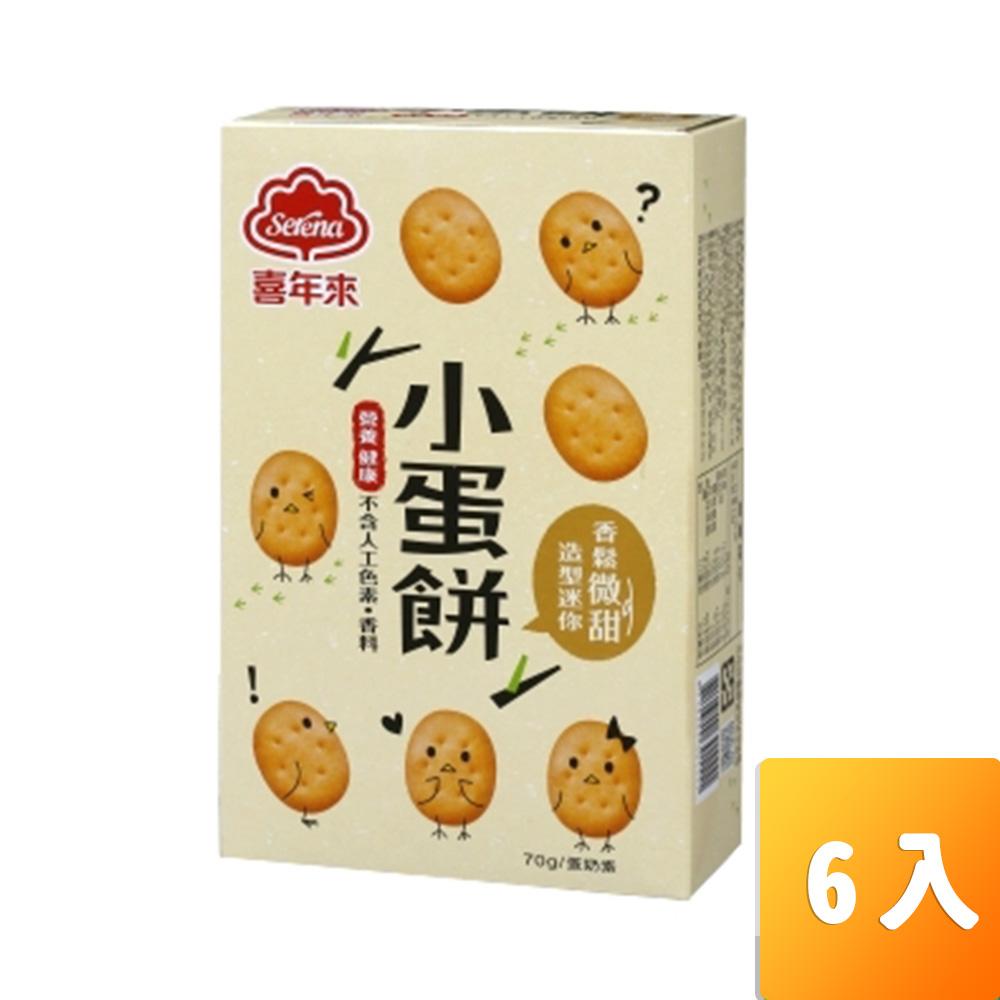 喜年來-小蛋餅大盒70g/盒6入/組