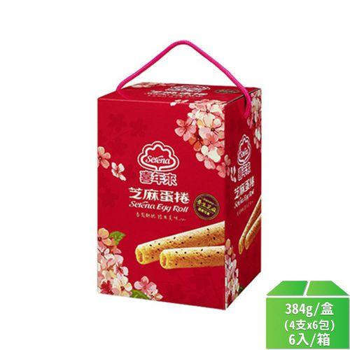 喜年來-芝麻蛋捲大發禮盒384g/盒(4支x6包)6入/箱