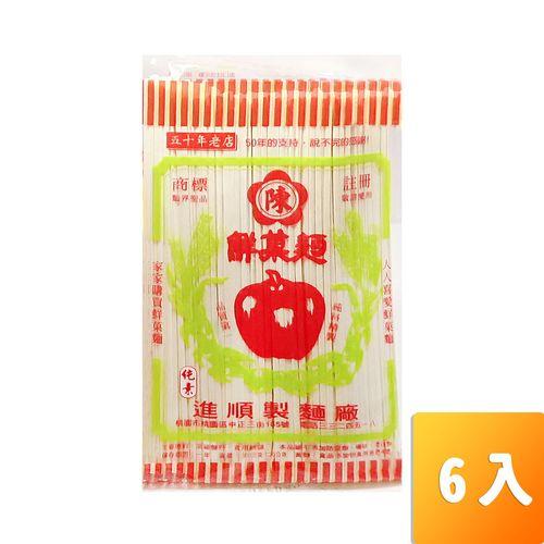 進順-鮮菓麵麵條(白)/包6入/組