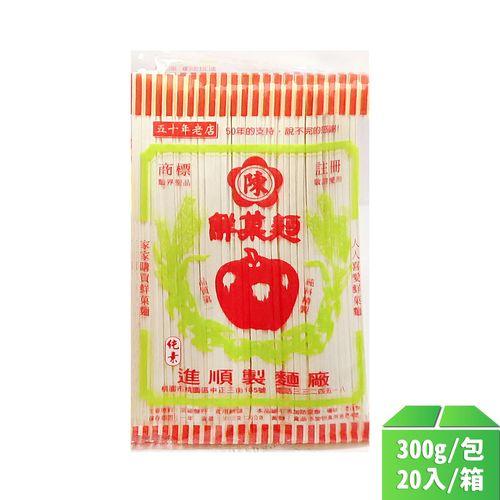 進順-鮮菓麵麵條(白)/包20入/箱