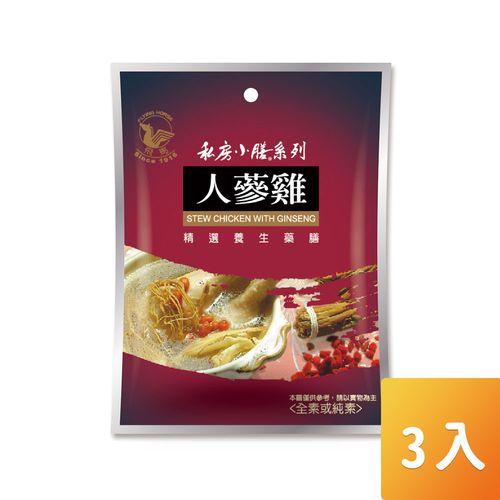 飛馬-人蔘雞40g/包3入/組