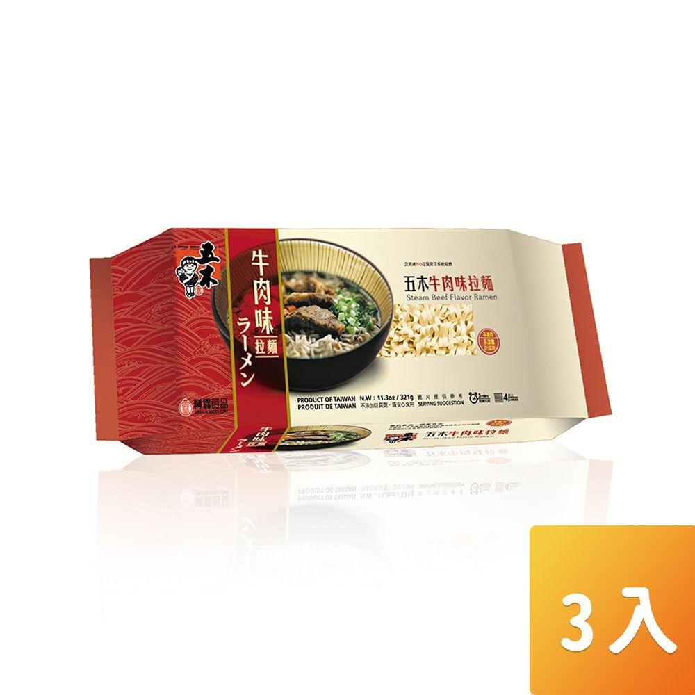 五木-牛肉拉麵321g/包3入/組