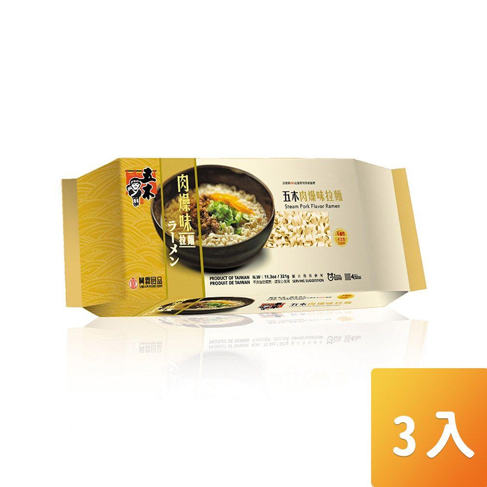 五木-肉燥拉麵321g/包3入/組