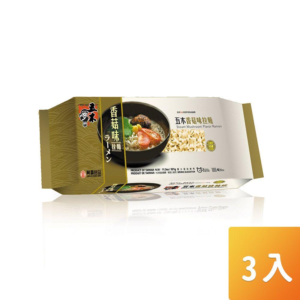 五木-香菇拉麵321g/包3入/組