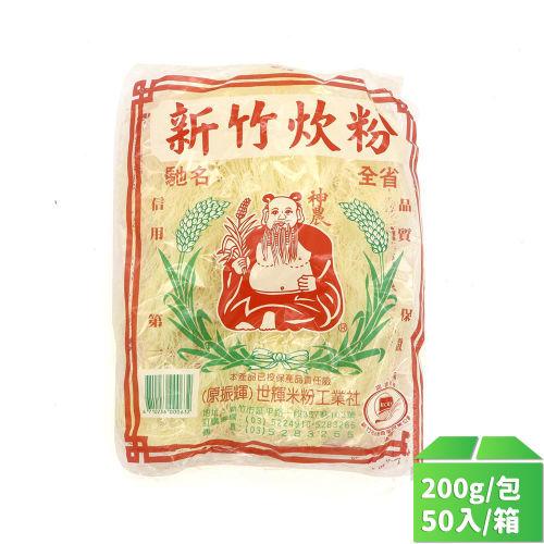 神農牌-新竹米粉200g/包50入/箱