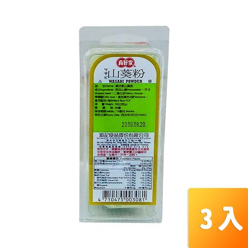 真好家-山葵粉(pvc)50g/包3入/組