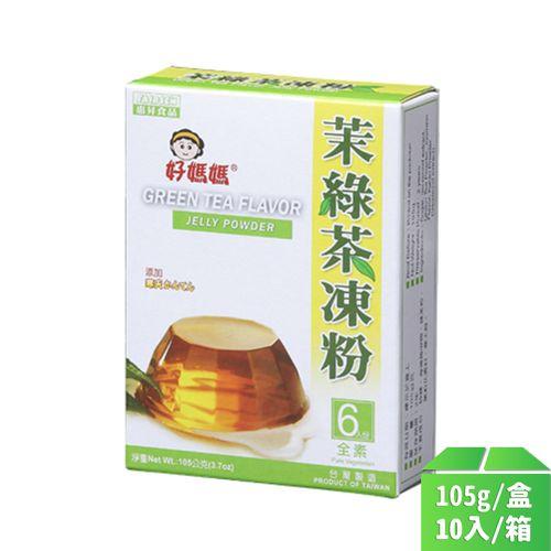 惠昇-茉莉綠茶凍粉105g/包10入/箱