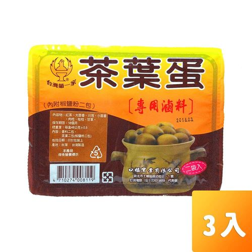 台灣第一家-茶葉蛋料48g/盒3入/組
