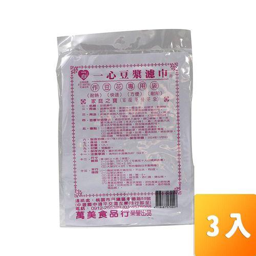 一心-豆漿濾巾1個/包3入/組
