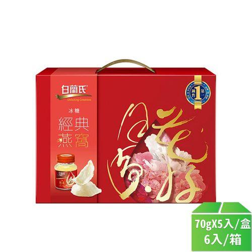 白蘭氏-冰糖燕窩禮盒70g*5入/盒6入/箱