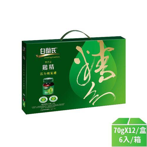 白蘭氏-雙認證雞精禮盒70g*12入/盒6入/箱