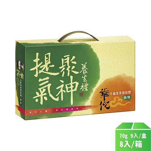華陀-冬蟲夏草菌絲體雞精禮盒70g*9入/盒8入/箱