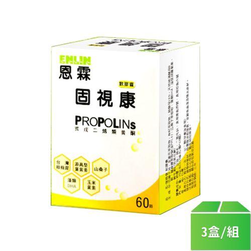 復視康-PPLs軟膠囊-60顆 3入/組