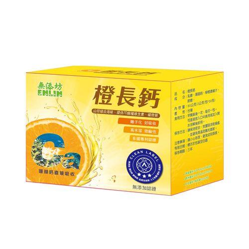 無添坊-橙長鈣-30包/盒