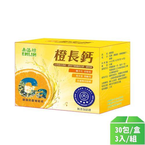無添坊-橙長鈣-30包/盒 3入/組