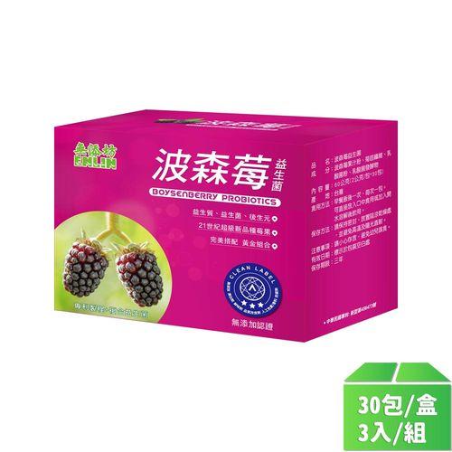 無添坊-波森莓益生菌-30包/盒 3入/組