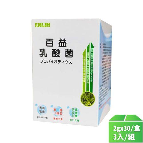 百益乳酸菌 2gx30/盒3入/組