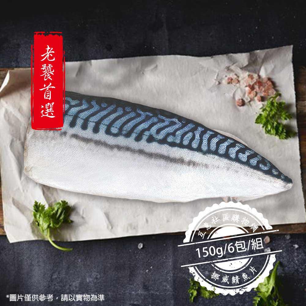 【老饕首選】挪威鯖魚片150g-6包/組