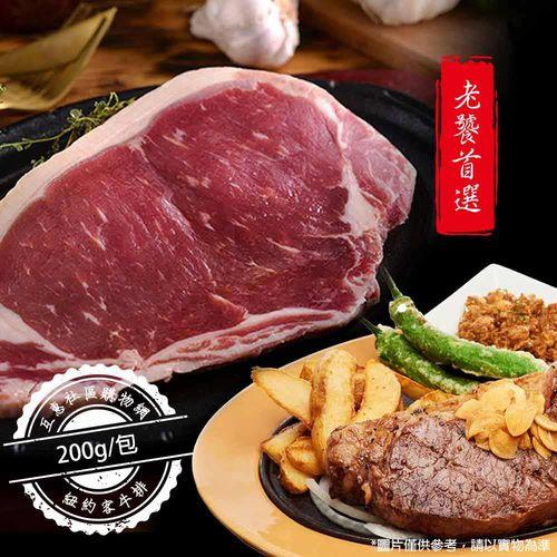 【老饕首選】熱銷必buy 紐約客牛排200g/包