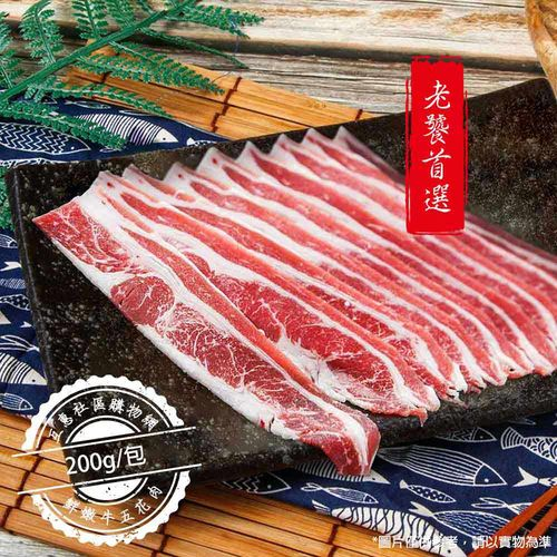 【老饕首選】熱銷必buy 鮮嫩牛五花肉片200g/包