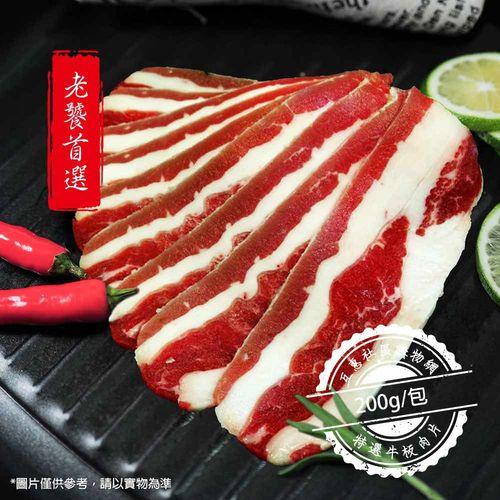 【老饕首選】熱銷必buy 特選牛板肉片200g/包