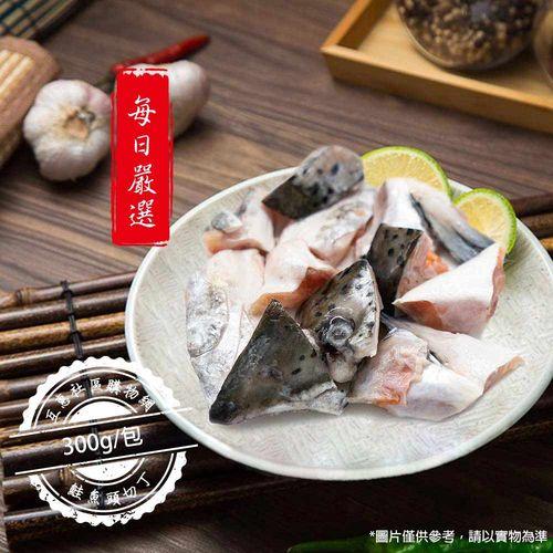 【每日嚴選】現流鮭魚頭切丁300g/包