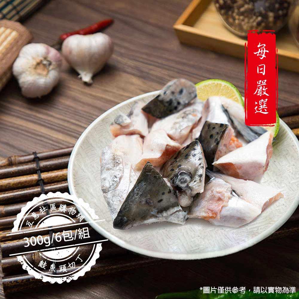 【每日嚴選】現流鮭魚頭切丁300g-6包/組