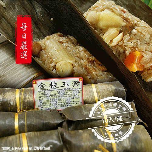 【每日嚴選】金枝玉葉-竹葉米糕10入/盒