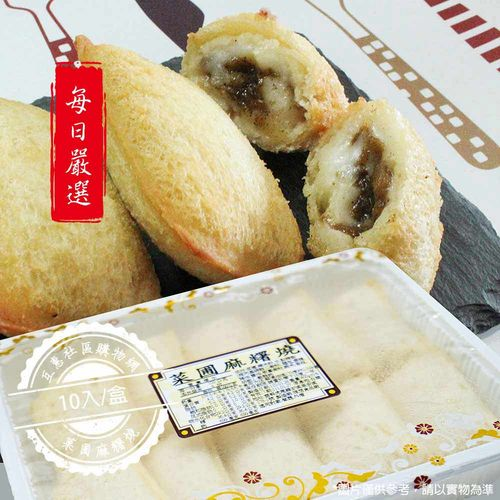 【每日嚴選】菜圃麻糬燒-甜鹹酥脆的口感10入/盒