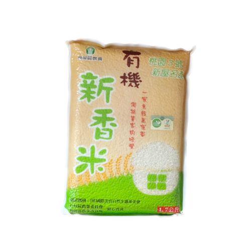 桃園三號-有機新香米(白米)1.7kg/包