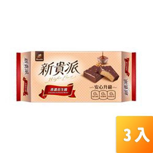 新貴派-巧克力花生144g/包3入/組