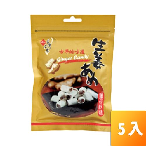 長松-薑母糖100g/包5入/組