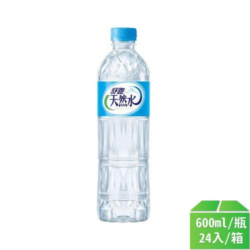 舒跑-天然水寶特瓶600ml(24入/箱)