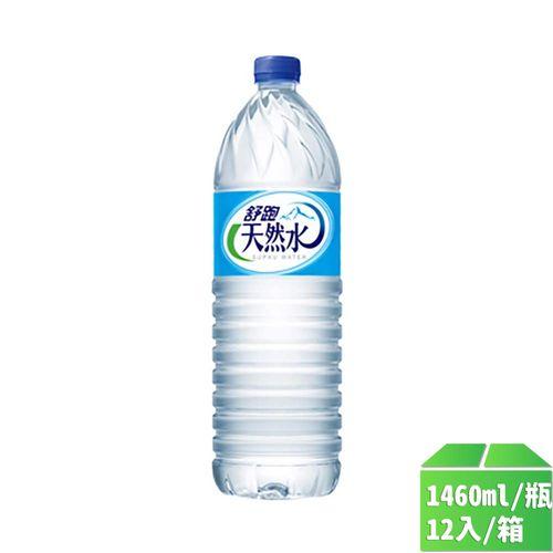 舒跑-天然水寶特瓶1460ml(12入/箱)