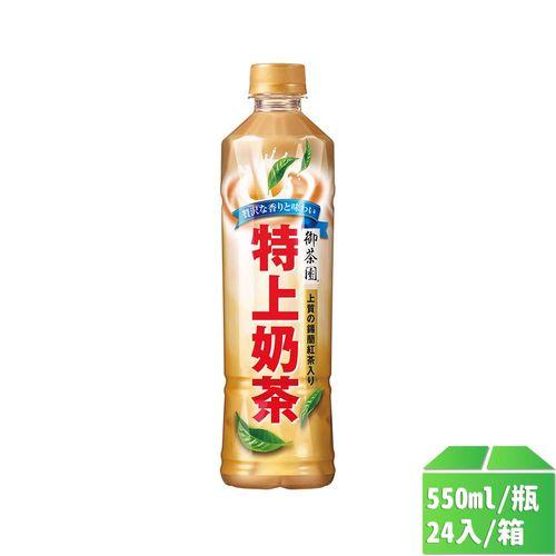 御茶園-特上奶茶寶特瓶550ml(24入/箱)