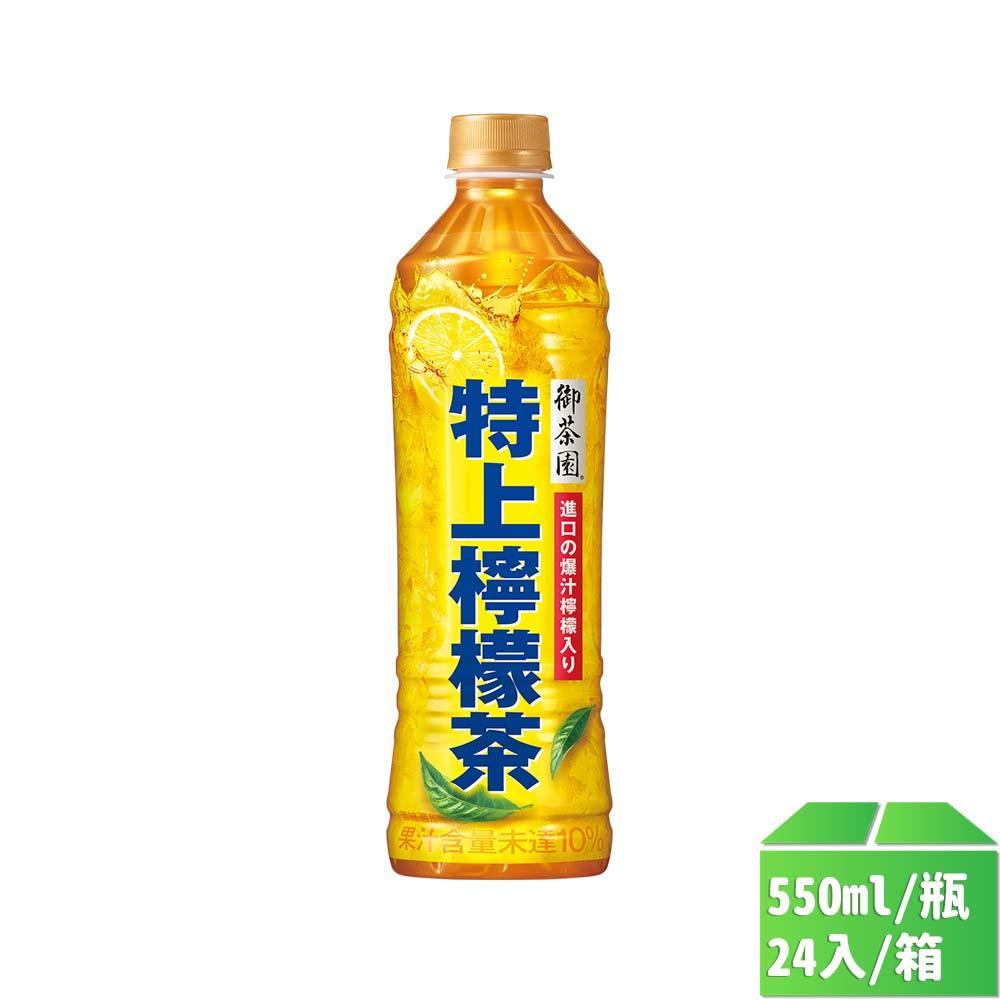 御茶園-特上檸檬茶寶特瓶550ml(24入/箱)