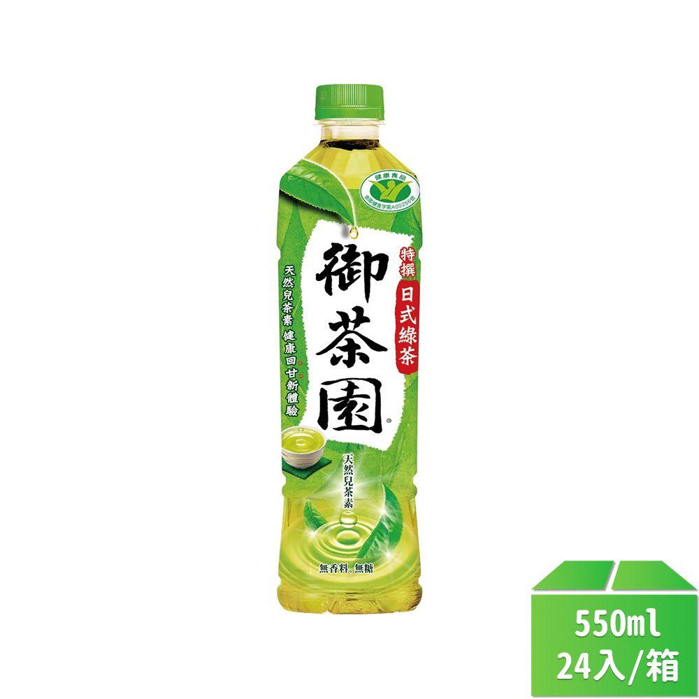御茶園-(特撰)日式綠茶寶特瓶550ml(24入/箱)